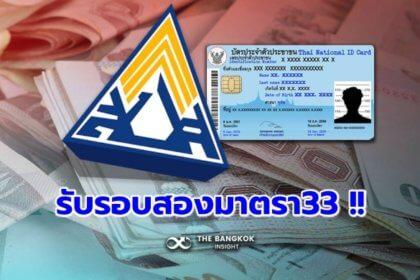 รูปข่าว โอนวันนี้!! มาตรา 33 รับเยียวยารอบ2 คนละ 2,500 บาท เช็คเลขนำหน้าบัตรประชาชน!!