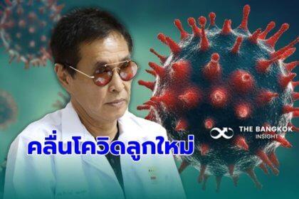 รูปข่าว ระวังคลื่นโควิดลูกใหม่ ใหญ่กว่าเก่า 'หมอธีระวัฒน์' เตือน 'อย่าตายใจ' ไวรัสกลายพันธุ์