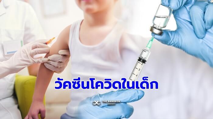 ฉีดวัคซีนในเด็ก