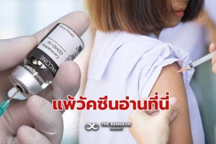 รูปข่าว ทำตามขั้นตอนนี้ ขอรับเงินช่วยเหลือ ป่วยหลังฉีดวัคซีน สปสช.จ่ายแล้วกว่า 157 ล้านบาท