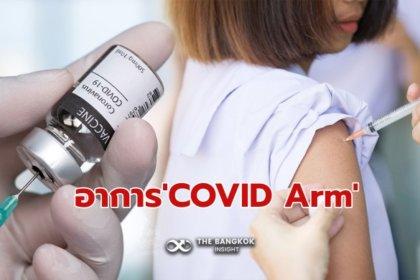 รูปข่าว 'COVID Arm' คืออะไร เรื่องควรรู้ก่อนไปฉีดวัคซีนป้องกันโควิด-19