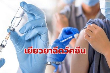 รูปข่าว สปสช. จ่ายเงินเยียวยาฉีดวัคซีนแล้ว 3,626 ราย รวมกว่า 230 ล้านบาท