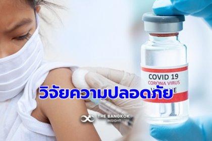 รูปข่าว จีนฉีดวัคซีนเด็ก 12-17 ปีแล้ว 91% 'หมอเฉลิมชัย' แนะไทยเร่งฉีดเด็ก-ครู ควบคู่วิจัยความปลอดภัย