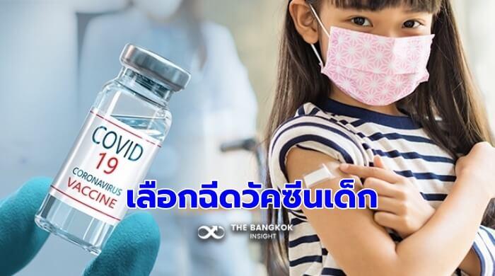 ฉีดวัคซีนเด็ก