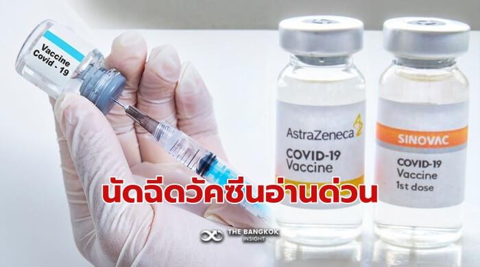 ฉีดวัคซีน ศูนย์ฯบางซื่อ