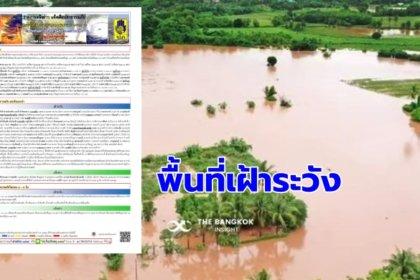 รูปข่าว ปภ. เตือนภัยพื้นที่เฝ้าระวังน้ำท่วม 27 กันยายน เช็คด่วนที่ไหนต้องเก็บของหนีน้ำ