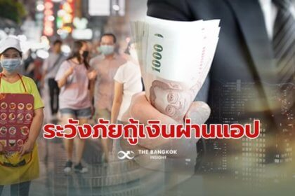 รูปข่าว เตือนภัย!!กู้เงินด่วนผ่านแอป ขูดดอกเบี้ยโหด แนะใช้บริการแหล่งกู้ถูกกฏหมาย