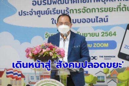 รูปข่าว 'สส.' ถ่ายทอดเทคนิค 'จัดการขยะ' หนุนไทยเดินหน้าสู่ 'สังคมปลอดขยะ'