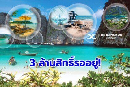 รูปข่าว เปิด 24 ก.ย.นี้!! ลงทะเบียน 'เราเที่ยวด้วยกัน เฟส 3' และ 'ทั่วเที่ยวไทย' 3 ล้านสิทธิ์รออยู่