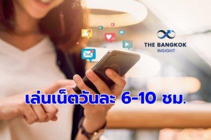 รูปข่าว คนไทยใช้อินเทอร์เน็ตวันละ 6-10 ชั่วโมง ทำงาน ซื้อขายออนไลน์ เฟซบุ๊กสูงสุด
