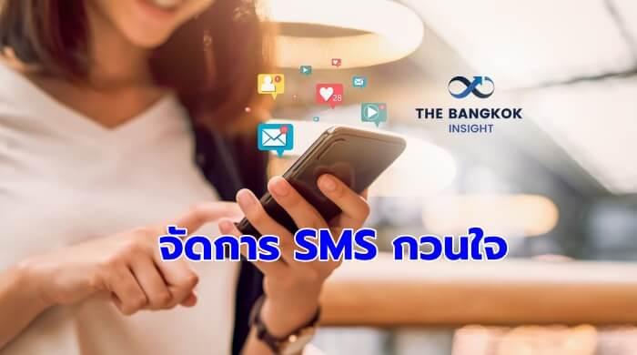 SMS กวนใจ
