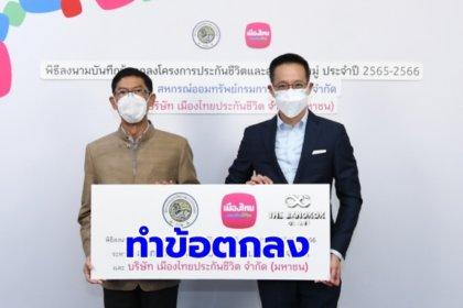 รูปข่าว 'เมืองไทยประกันชีวิต' ทำข้อตกลง 'ประกันชีวิตและอุบัติเหตุหมู่' สหกรณ์ออมทรัพย์กรมการปกครอง