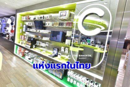 รูปข่าว 'สยามดิสคัฟเวอรี่-ซี ฉัตรปวีณ์' จับมือเปิด 'CEE.Store' สร้างคอมมูนิตี้ แก็ดเจ็ตไลฟ์สไตล์แนวใหม่แห่งแรกในไทย