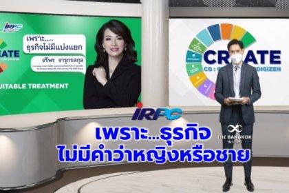 รูปข่าว 'IRPC' จัดเสวนา 'เพราะ…ธุรกิจไม่มีคำว่าหญิงหรือชาย'