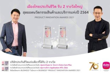 รูปข่าว 'เมืองไทยประกันชีวิต' รับ 2 รางวัลใหญ่ 'สุดยอดนวัตกรรมสินค้าและบริการแห่งปี 2564'