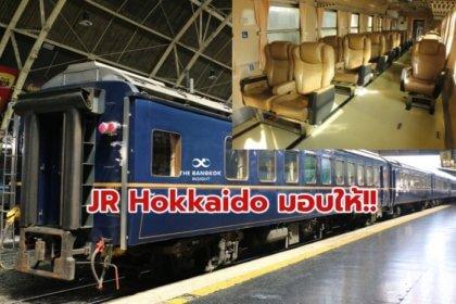 รูปข่าว ใช้งานได้ดี คุ้มค่า!! รฟท. แจง 'รถดีเซลราง' ญี่ปุ่นมอบให้ – เตรียมปรับเป็นขบวนท่องเที่ยว