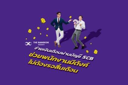 รูปข่าว ไทยพาณิชย์ ชูตัวช่วย 'SCB มีตังค์' เปิดทางผู้ประกอบการ ปลดล็อคสวัสดิการเบิกเงินล่วงหน้าให้พนักงาน
