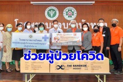 รูปข่าว 'MEA' มอบ 1ล้านบาท โครงการ 'MEA Save Green Save You' ช่วยผู้ป่วยโควิด 4 โรงพยาบาล