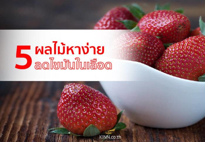bangkok 5 ผลไม้หาง่าย ลดไขมันในเลือด 01 e1632623961506