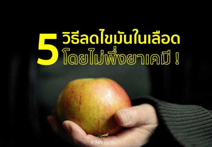 bangkok 5 วิธีลดไขมันในเลือด โดยไม่พึ่งยาเคมี 01 e1631761670498
