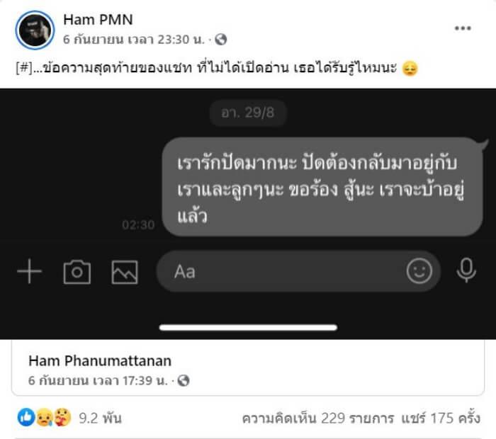 แฮม PMN