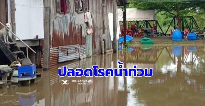 พื้นที่น้ำท่วม