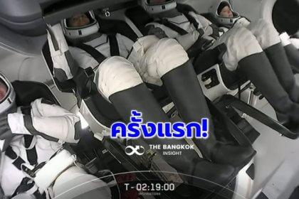 รูปข่าว ครั้งแรก! 'สเปซเอ็กซ์' พาพลเรือนท่องอวกาศ
