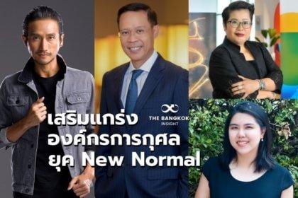 รูปข่าว 'สื่อสารสำคัญ ปลุกปั้นด้วยใจ ปรับใช้นวัตกรรม' เปิดคัมภีร์เสริมแกร่ง องค์กรการกุศลยุค 'New Normal'