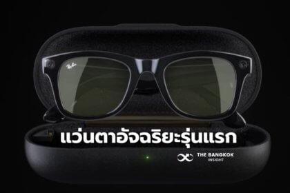 รูปข่าว 'เฟซบุ๊ก' เปิดตัวแว่นตาอัจฉริยะ 'เรย์แบน สตอรีส์' ทำได้ทุกกิจกรรมโลกออนไลน์