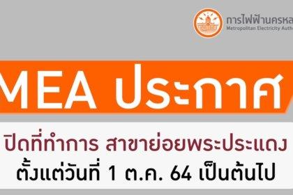 รูปข่าว 'MEA' ปิดสาขาย่อยพระประแดง 1 ต.ค. เป็นต้นไป!
