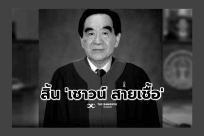 รูปข่าว สิ้น 'เชาวน์ สายเชื้อ' ประธานศาลรัฐธรรมนูญคนแรก ด้วยวัย 91 ปี