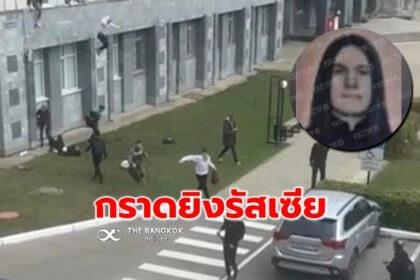 รูปข่าว หนีตายจ้าละหวั่น! นักศึกษารัสเซีย กราดยิงในมหาวิทยาลัย ดับ 8 ศพ