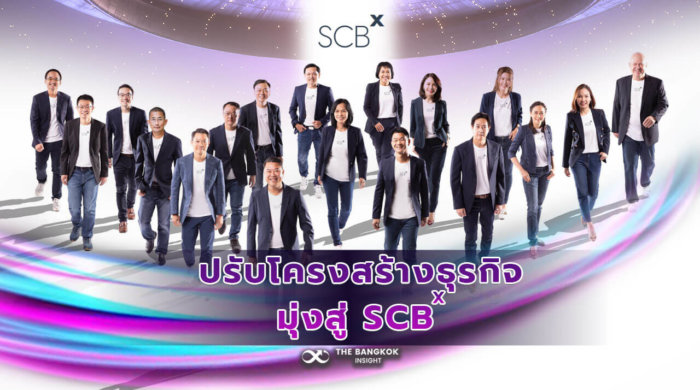 scb มุ่งสู่ scb x e1632495525326