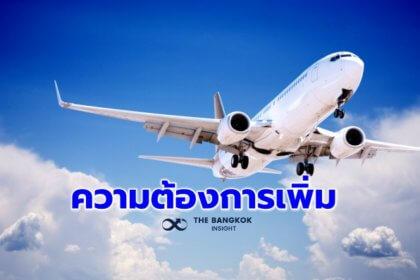 รูปข่าว 'โบอิง' คาด จีนซื้อเครื่องบินเพิ่ม 8.7 พันลำ ภายในปี 83 รองรับเดินทางฟื้นตัว