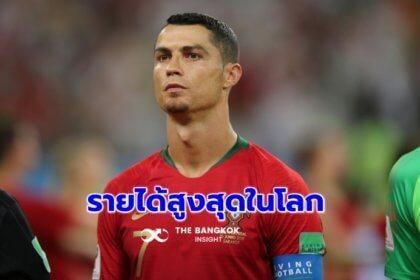 รูปข่าว 'โรนัลโด' แซงหน้า 'เมสซี' ครองตำแหน่ง นักฟุตบอลทำรายได้สูงสุดในโลก