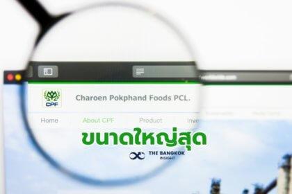 รูปข่าว ทุบสถิติ! ซีพีเอฟ (ประเทศไทย) ขายหุ้นกู้ Online 100% มูลค่าใหญ่สุดเท่าที่เคยมีมา