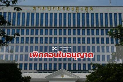 รูปข่าว ศาลปกครองสูงสุด สั่งเพิกถอนใบอนุญาต โรงงานผลิตไฟฟ้าชีวมวล เขาไม้แก้ว ปราจีนบุรี