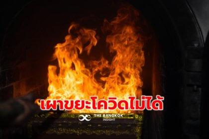 รูปข่าว อันตราย! 'กรมควบคุมมลพิษ' เตือน เผาขยะโควิดในเตาเผาศพไม่ได้ กระทบ 'สุขภาพ-สิ่งแวดล้อม'