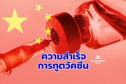 รูปข่าว 'จีน' ประสบความสำเร็จชิง 'Soft Power' ด้วยกลยุทธ์ 'การทูตวัคซีน' เข้าถึงกว่า 100 ประเทศ