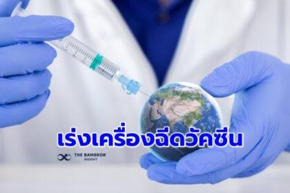 รูปข่าว มาแรง! เอเชียเร่งเครื่องฉีดวัคซีนโควิด แซงหน้าตะวันตกแล้ว