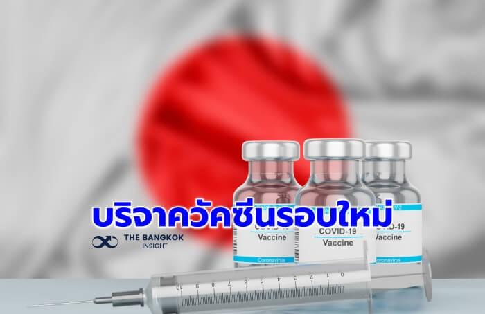 ญี่ปุ่น บริจาควัคซีน