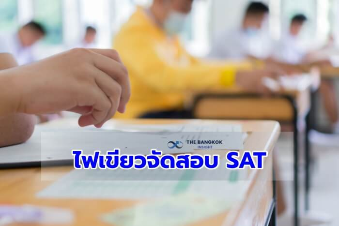 สอบ SAT