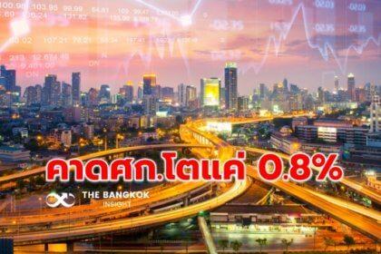 รูปข่าว 'เอดีบี' หั่นคาดการณ์เศรษฐกิจไทยปี 64 โตแค่ 0.8% ชี้ปัจจัยเสี่ยง 'โควิดระบาดรอบใหม่-ฉีดวัคซีนช้า'