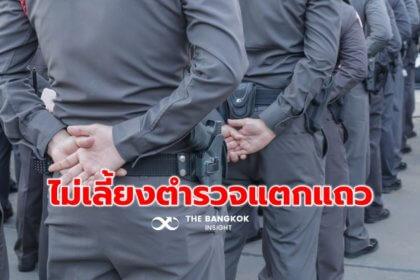 รูปข่าว 9 เดือน 'ไล่ออก-ปลดออก' ตำรวจแตกแถว 176 นาย ก.ย.เดือนเดียว โดนไป 28 นาย