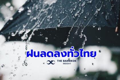รูปข่าว พยากรณ์อากาศวันนี้ ฝนลดลงแล้ว 'เหนือ-ตอ.' ยังมีฝนตก 60% ของพื้นที่