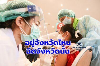 รูปข่าว ศธ. เร่งสำรวจจำนวน นักเรียนฉีดวัคซีนไฟเซอร์ ชี้ อยู่จังหวัดไหน ฉีดจังหวัดนั้น
