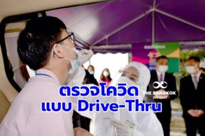 รูปข่าว 'การบินไทย-ANS' จับมือเปิดหน่วยบริการ 'ตรวจโควิด-19' แบบ 'Drive-Thru'