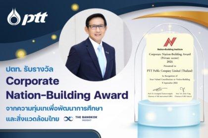รูปข่าว ปตท. รับรางวัลระดับสากล 'Corporate Nation-Building Award'