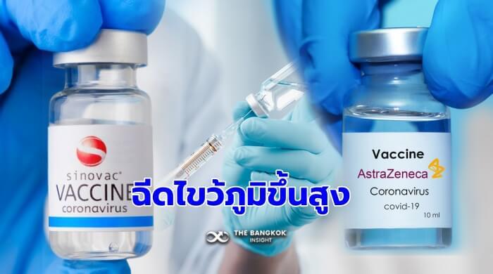 วัคซีนสูตรไขว้