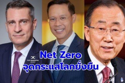 รูปข่าว 'เคแบงก์ ไพรเวทแบงก์กิ้ง' จับมือ 'ลอมบาร์ด โอเดียร์' จัดสัมมนา 'Net Zero' จุดกระแสโลกสู่ความยั่งยืน